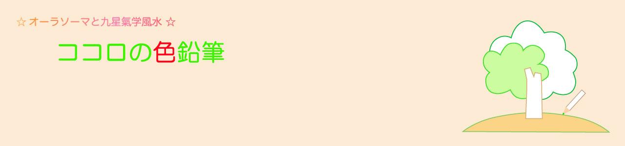 2018年8月の運勢(8/7~9/7)